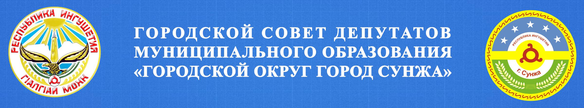 """Городской Совет депутатов """"Городской округ город Сунжа"""""""